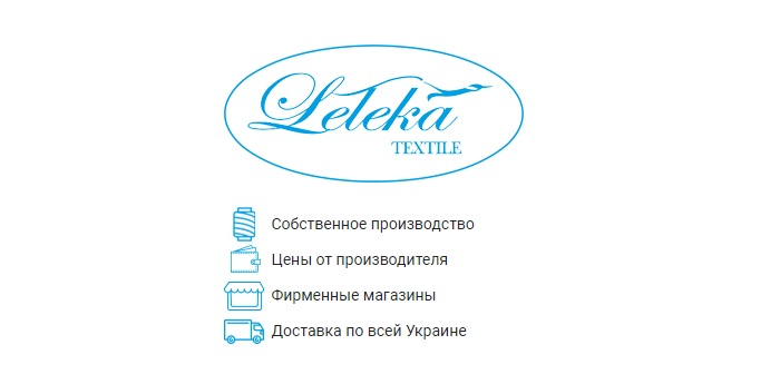 leleka-textile - домашний текстиль