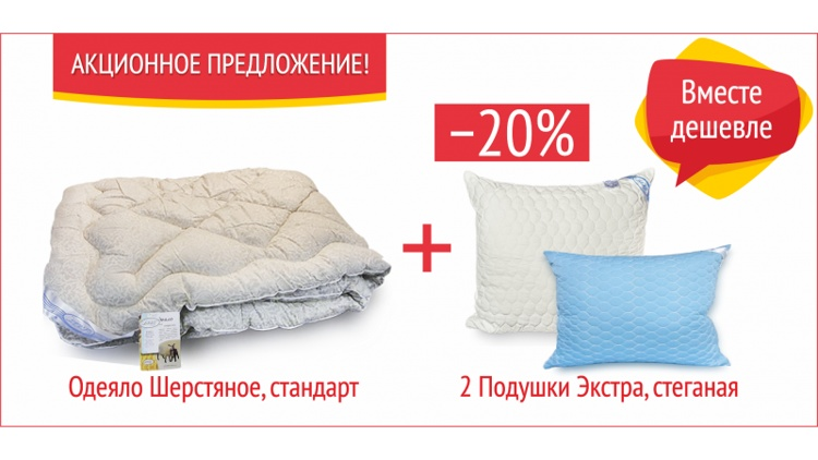 акции и скидки в магазине домашнего текстиля